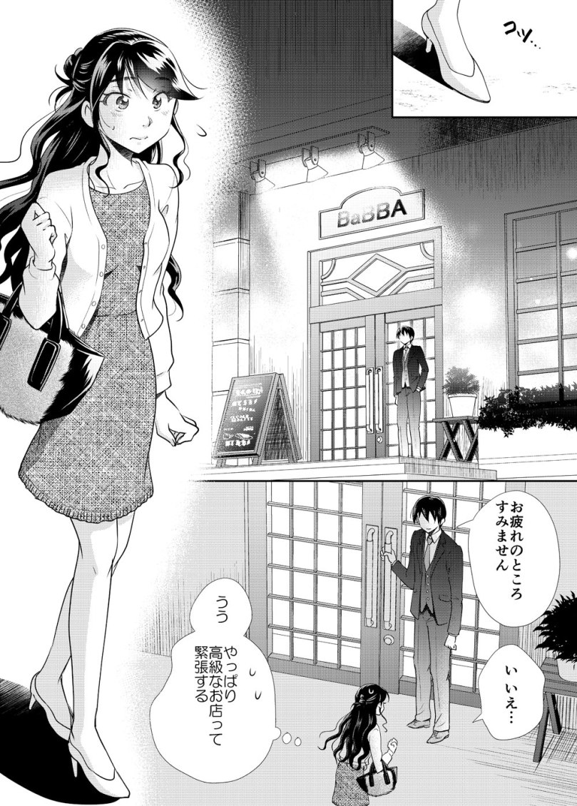元風俗嬢10話_005-text