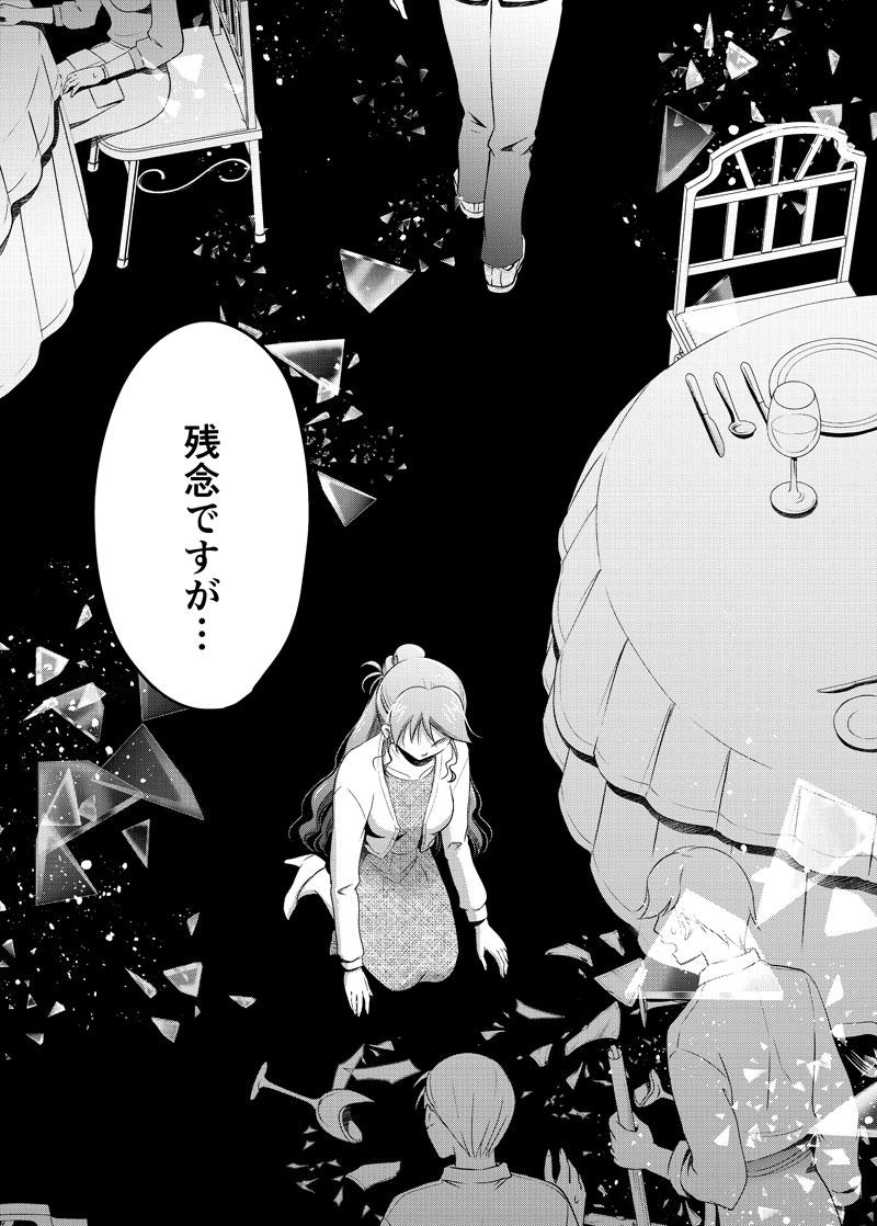 元風俗嬢10話_013-text