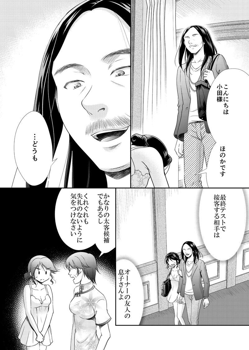 元風俗嬢16話_002-text
