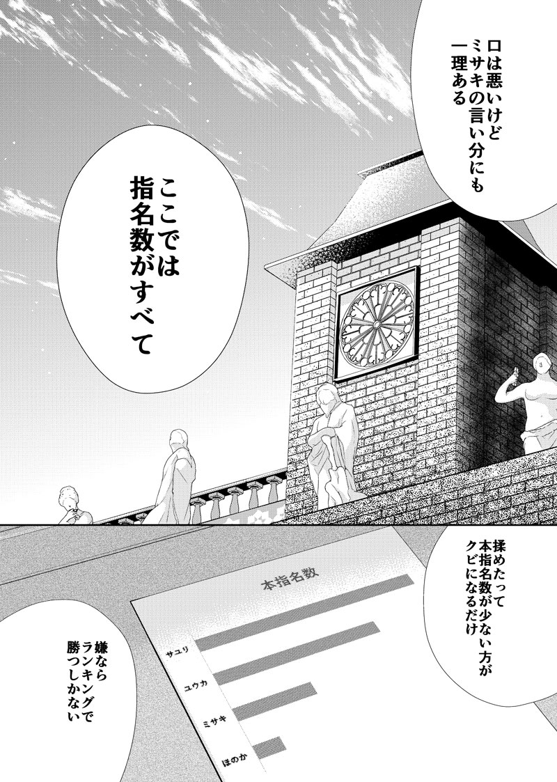 元風俗嬢18話_006-text