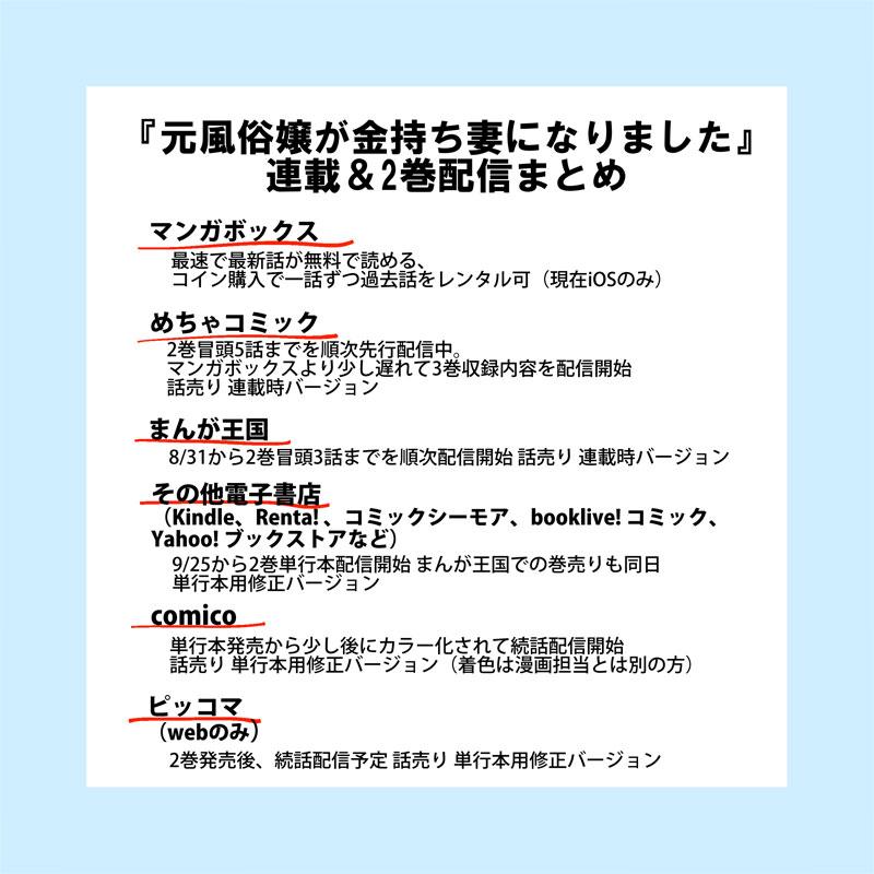 元風俗嬢2巻告知02