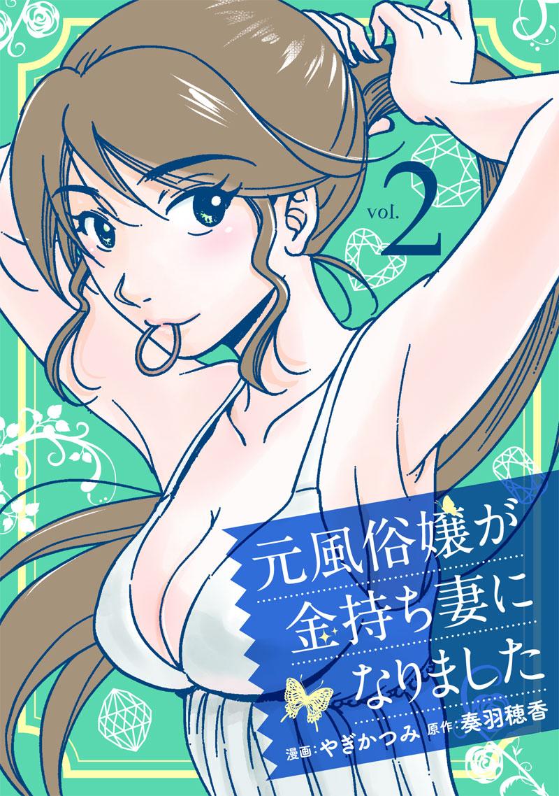 motofuzoku2_cover