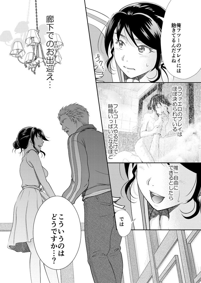 元風俗嬢19話_013-text