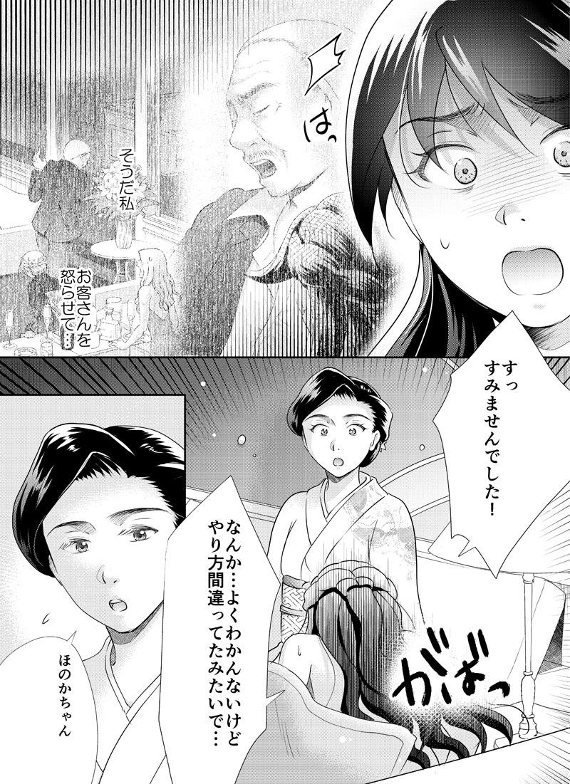 元風俗嬢23話_003-text