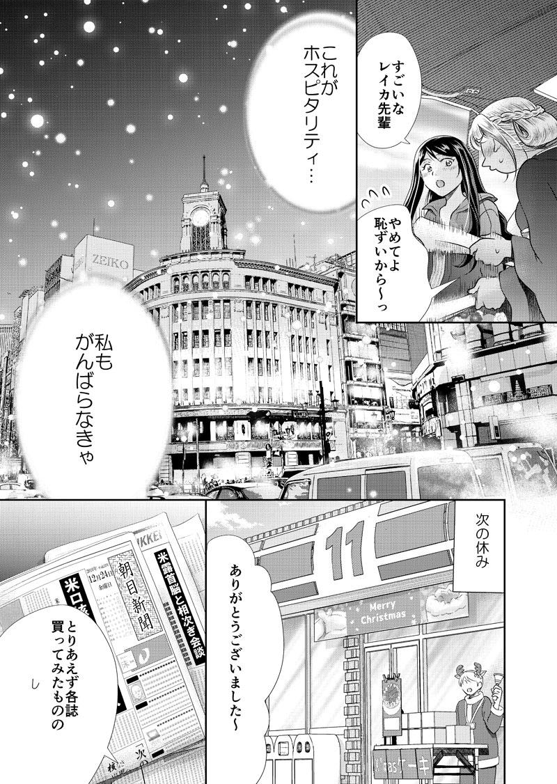 元風俗嬢23話_013-text