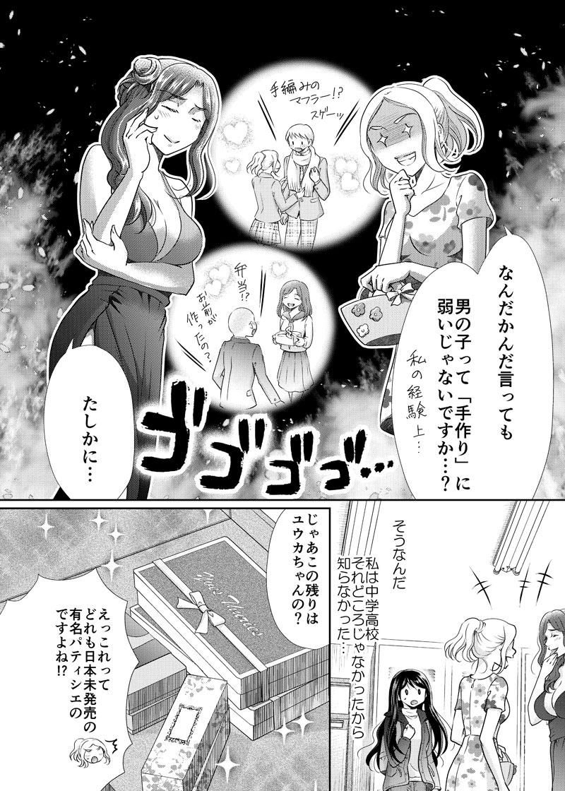 元風俗嬢24話_004-text