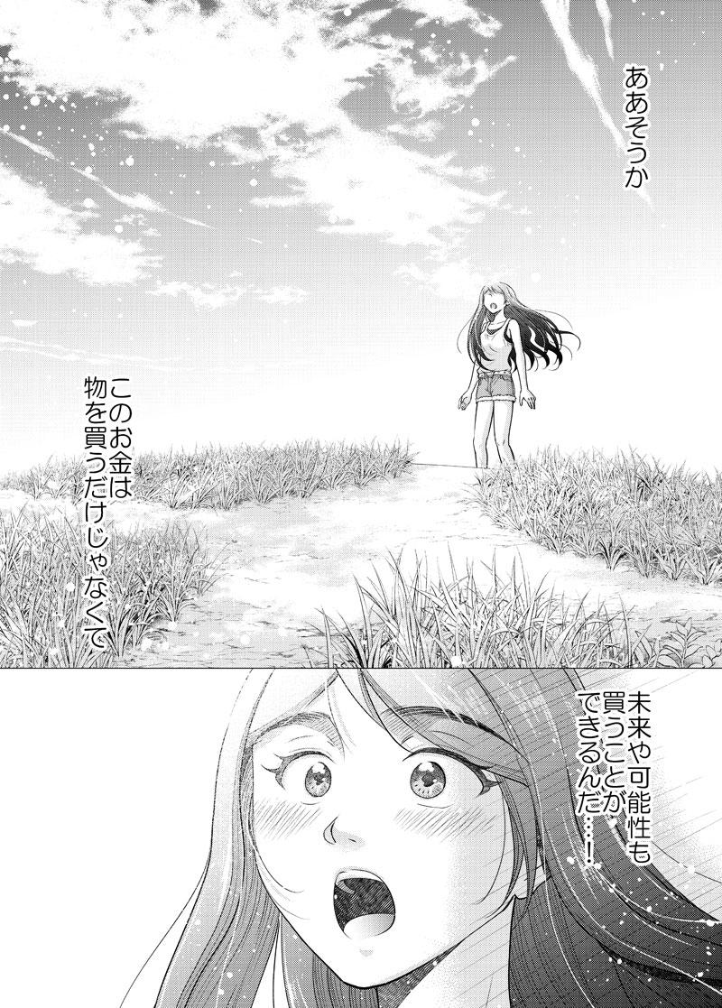 元風俗嬢25話_012-text