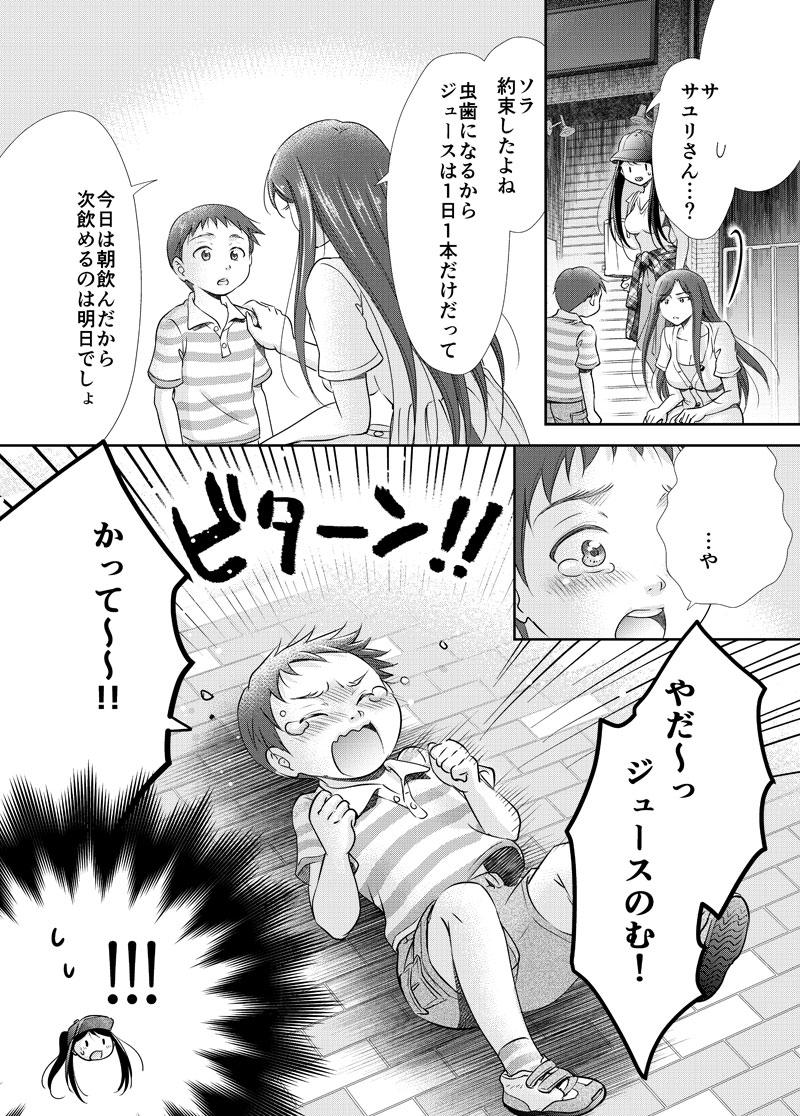 元風俗嬢27話_007-text