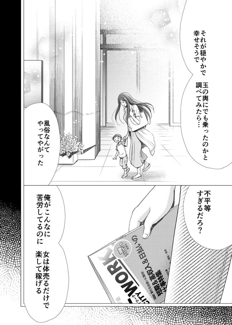 元風俗嬢29話_004-text