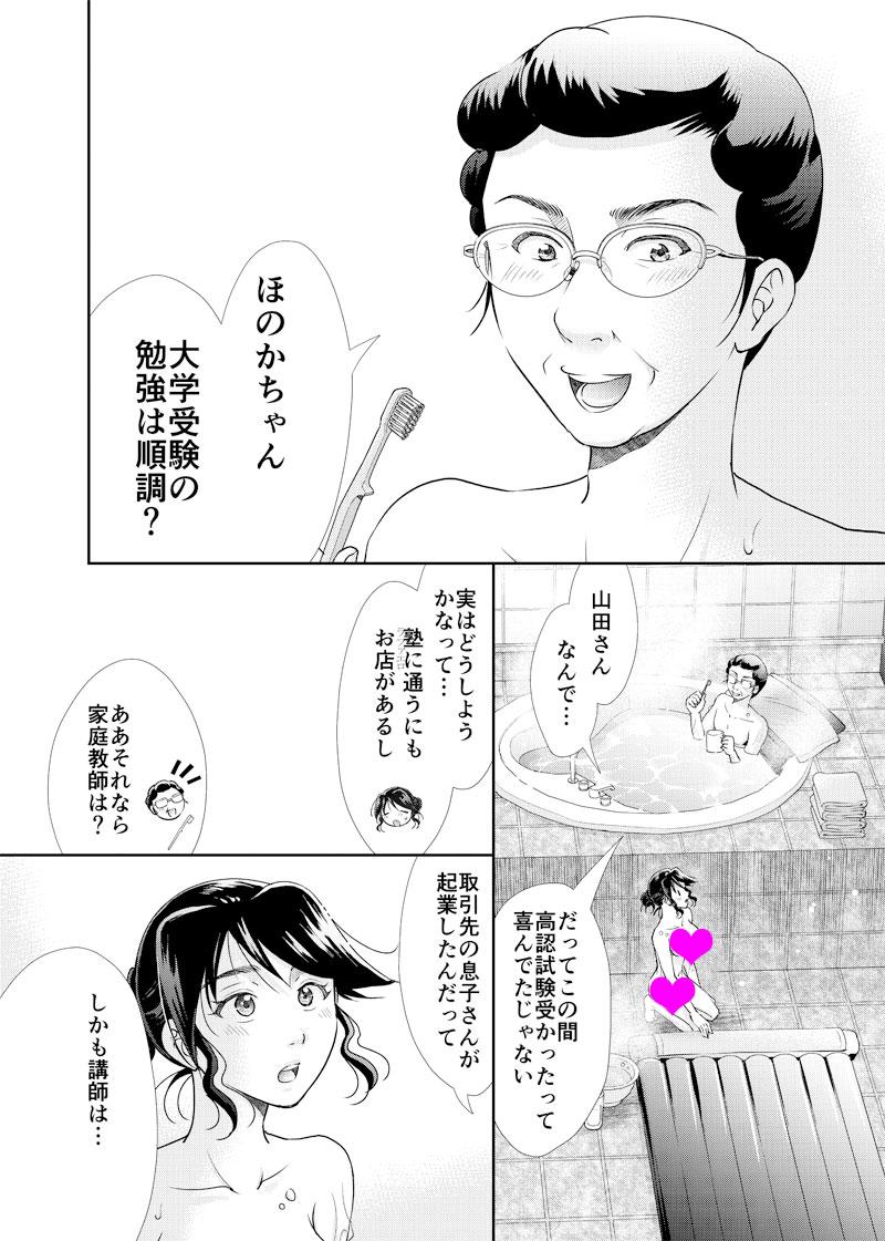 元風俗嬢31-WEB_001