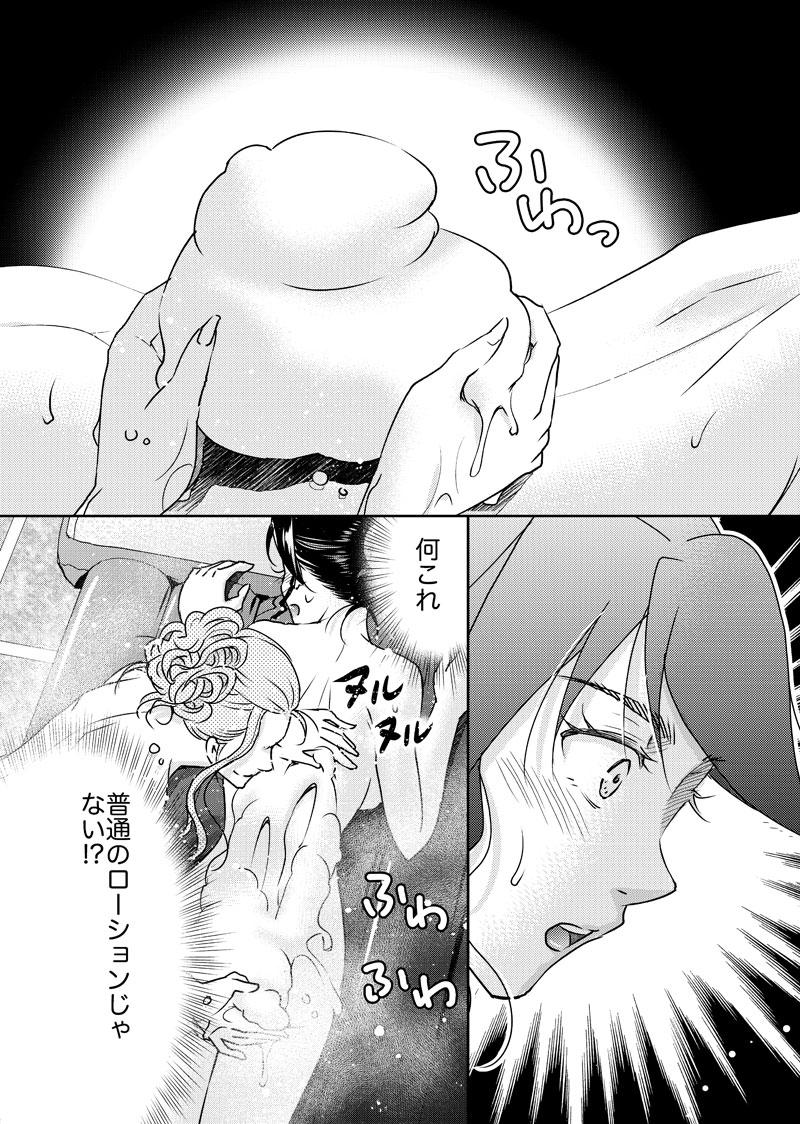 元風俗嬢めちゃコミ用_2