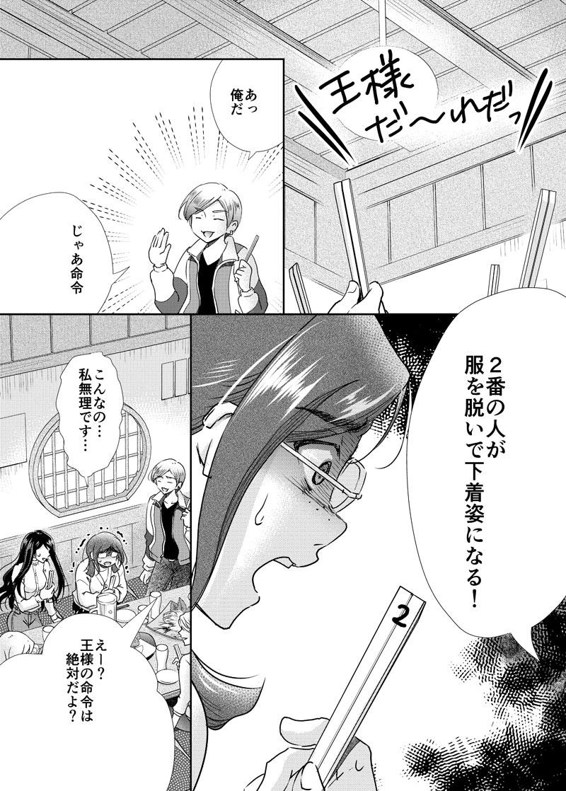 元風俗嬢34話_016-text