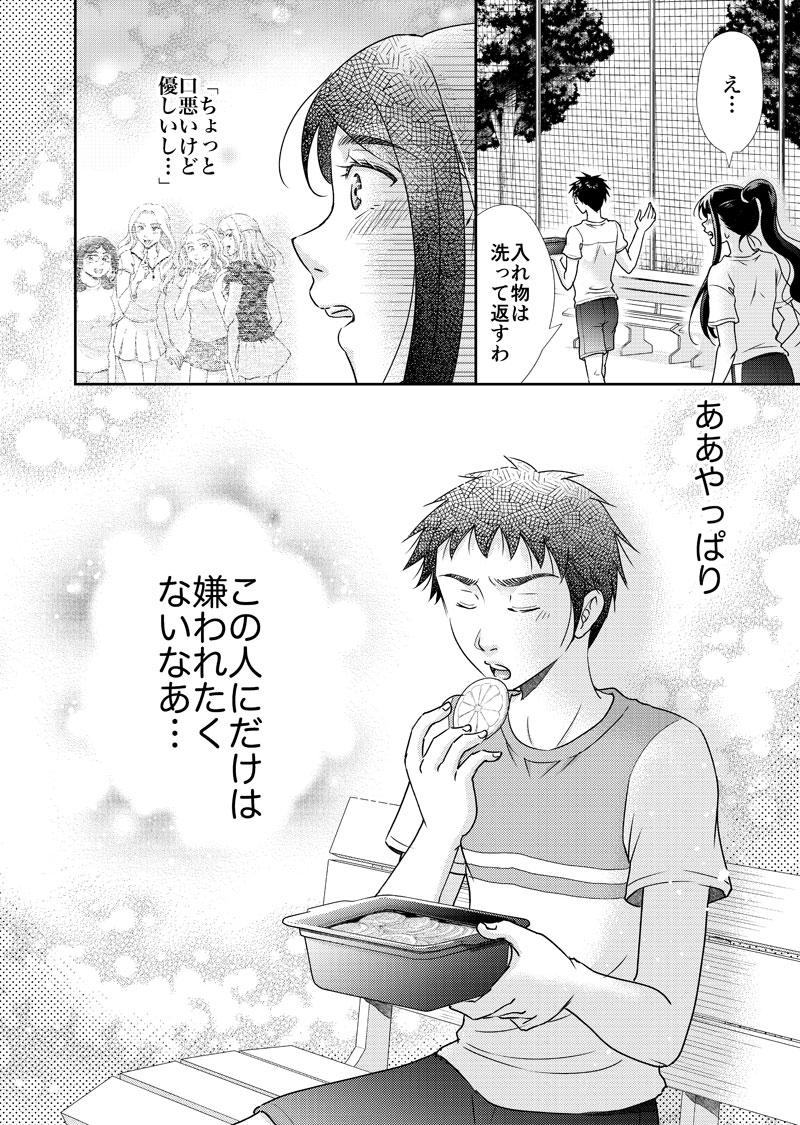元風俗嬢36話_018-text