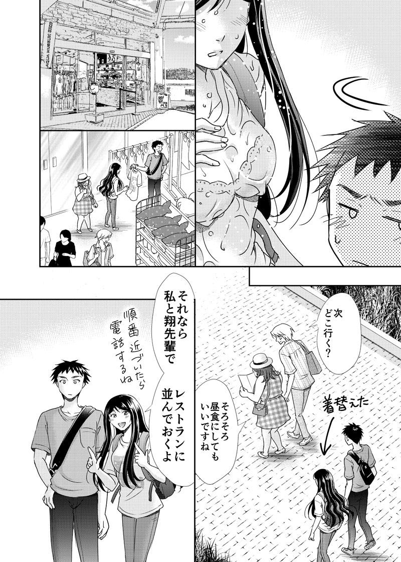 元風俗嬢38話_006-text
